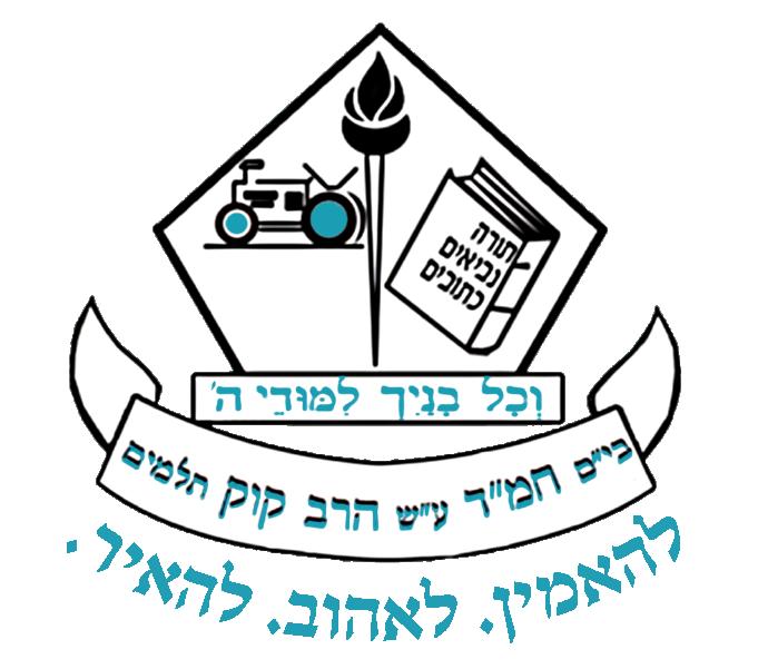 """בית ספר חמ""""ד """"הרב קוק"""" תלמים"""
