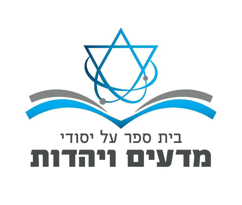 מדעים ויהדות